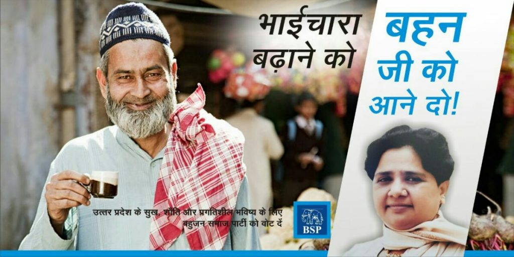 bsp supremo mayawati first poster released pics