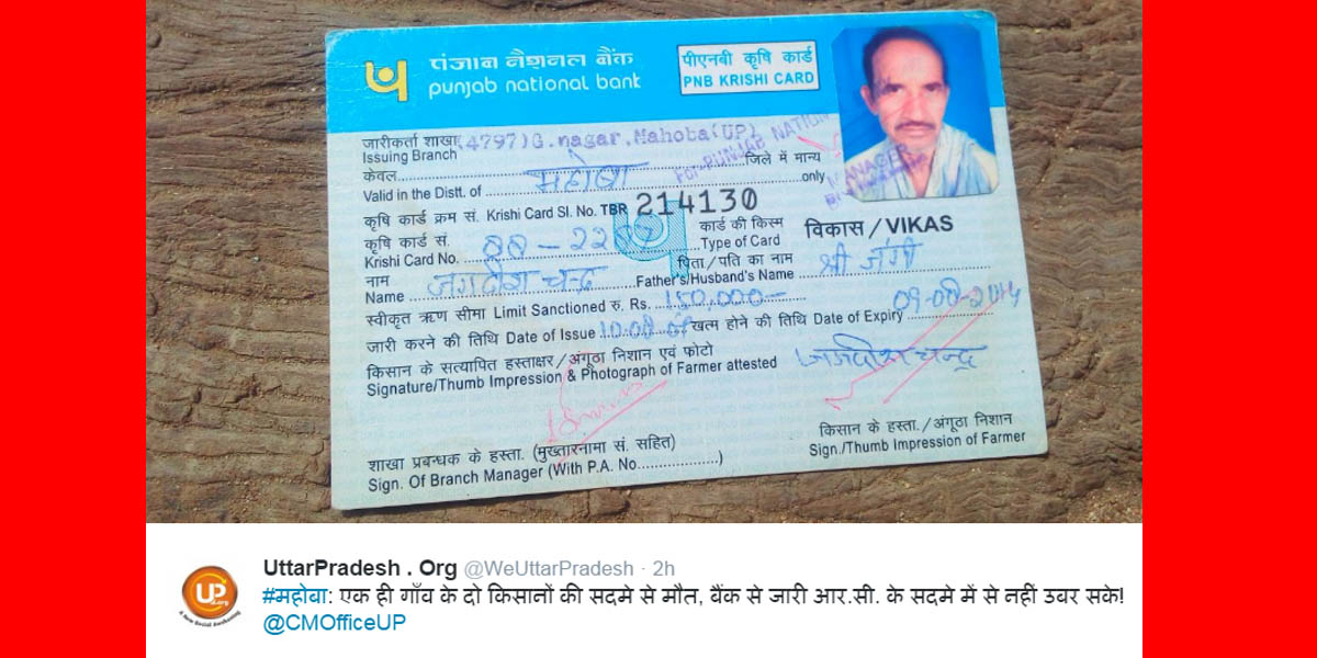 farmer died after bank issued loan notice in mahoba