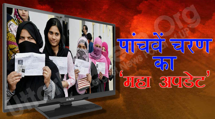 up elections phase five polling