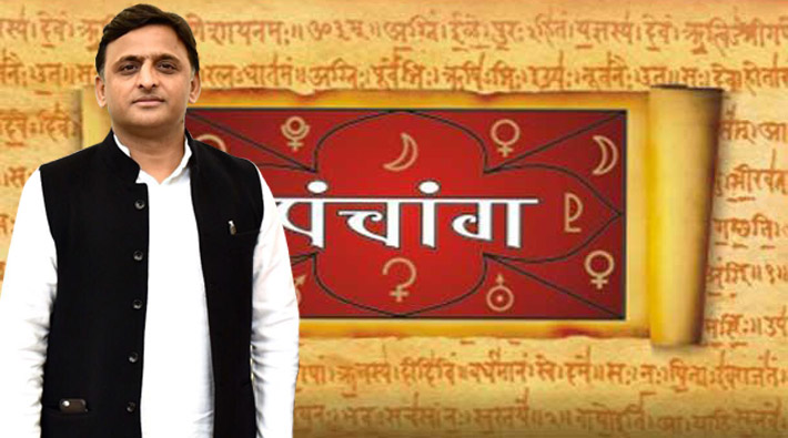 Horoscope Of Akhilesh Yadav