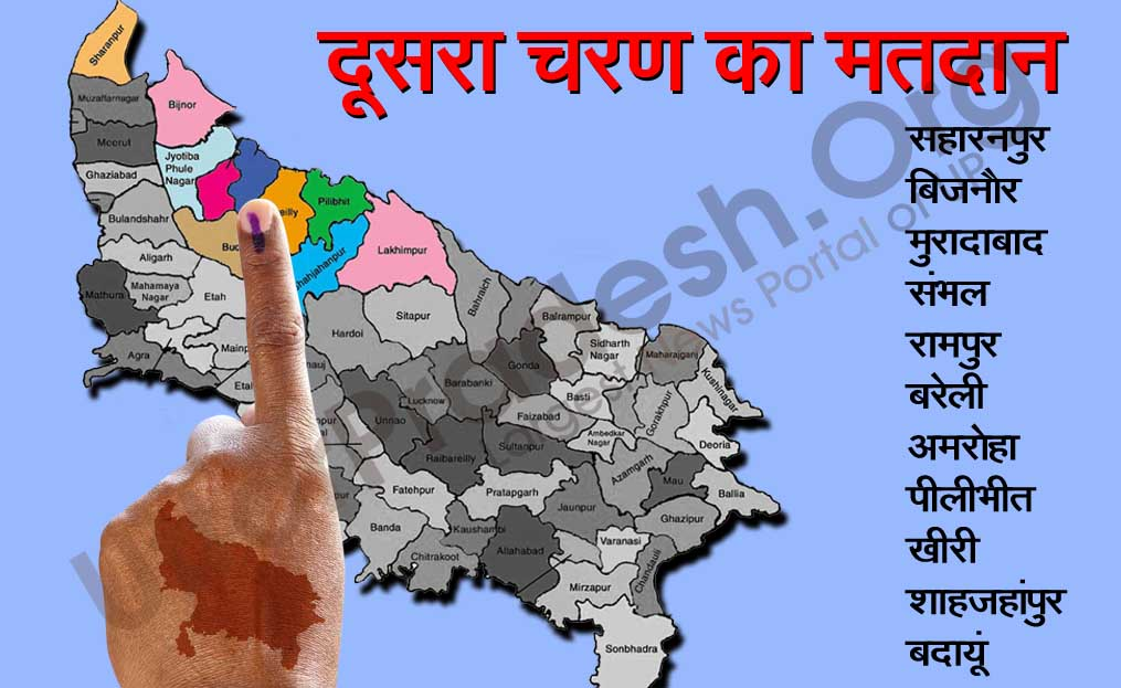 second phase up election