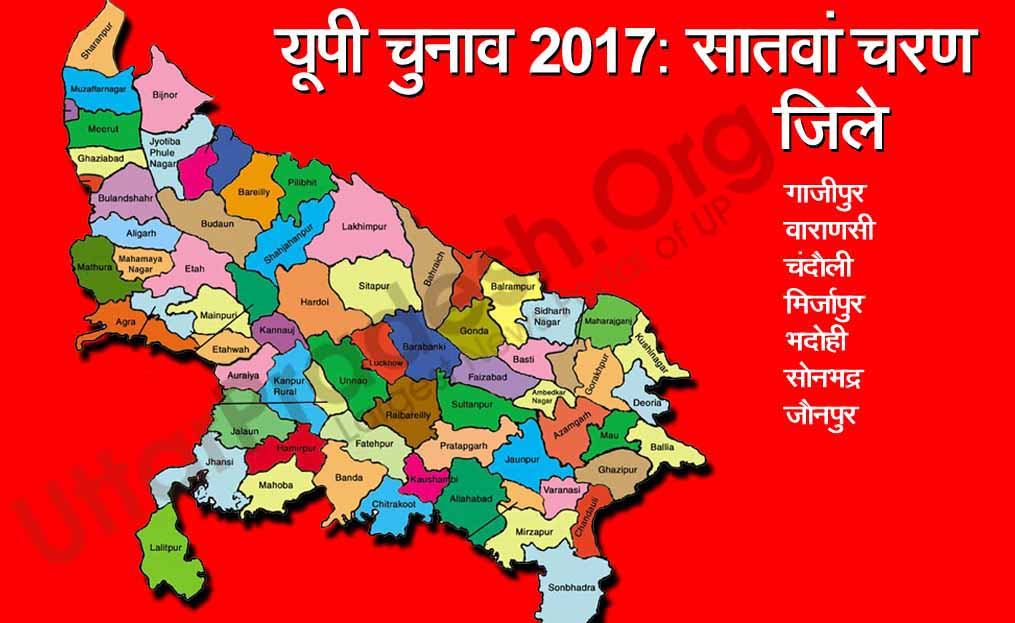 live updates UP election 2017