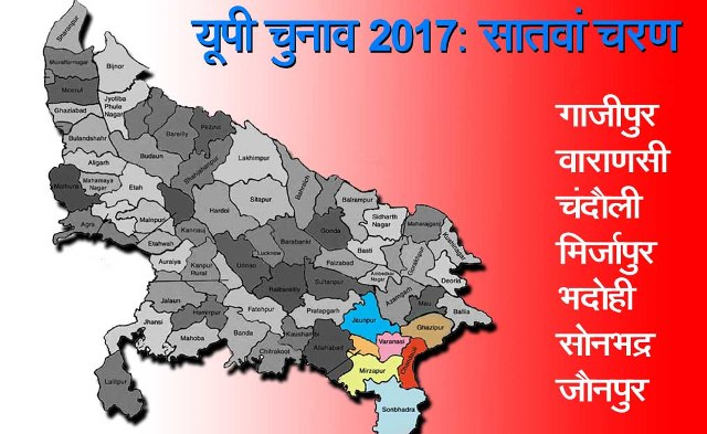 seventh phase election campaign end