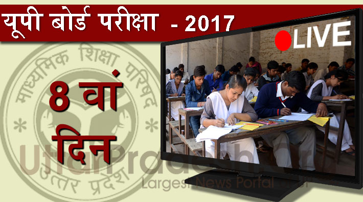 UP board examination day 8th