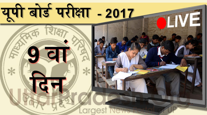 UP board examination 9th day