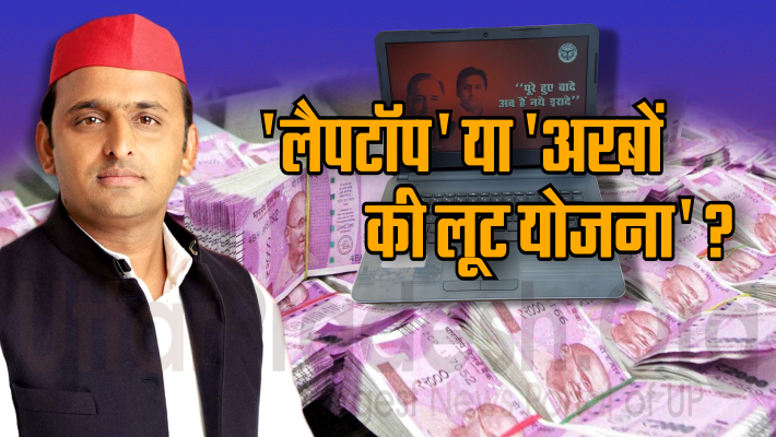 samajwadi laptop SCAM