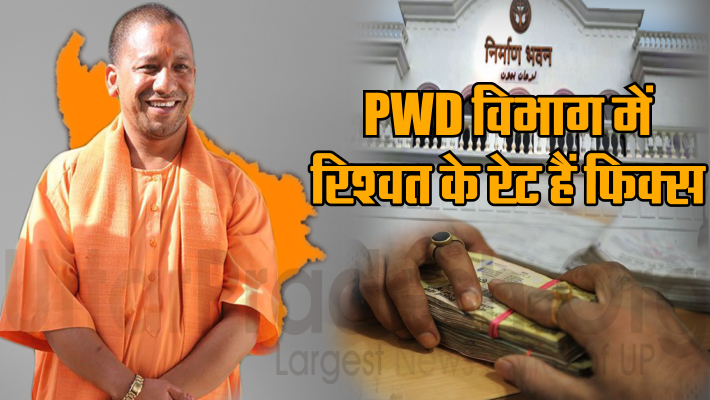 PWD department up