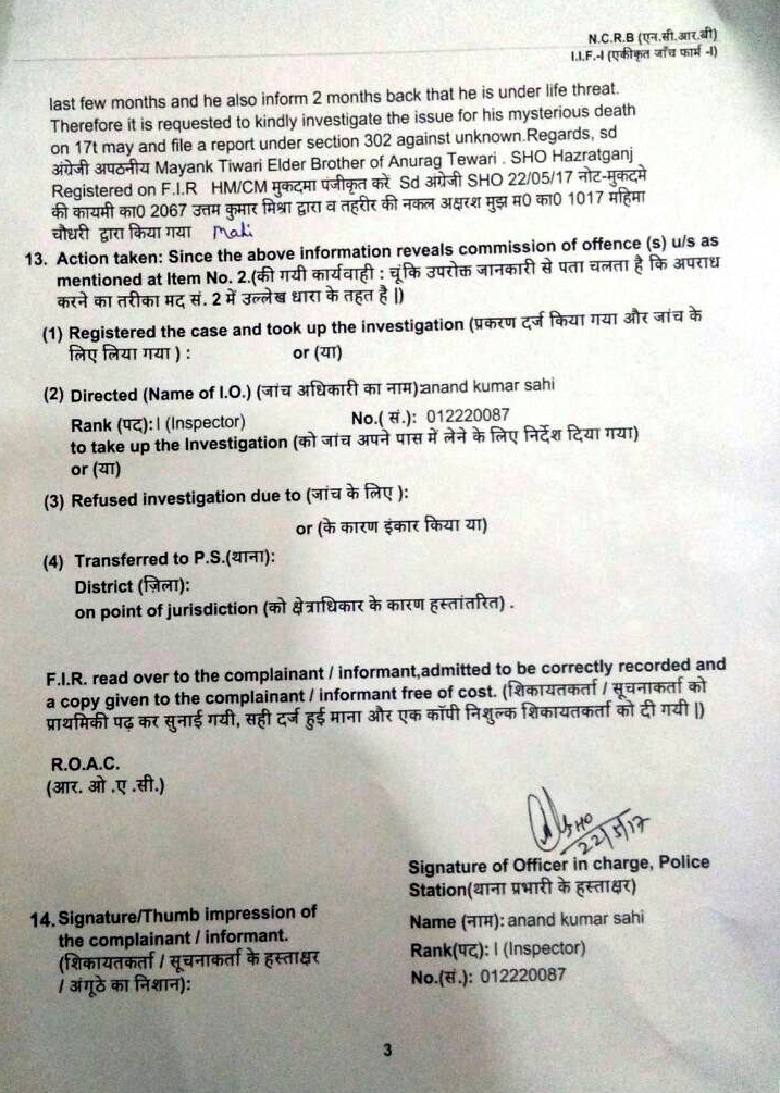 ias anurag tewari fir copy