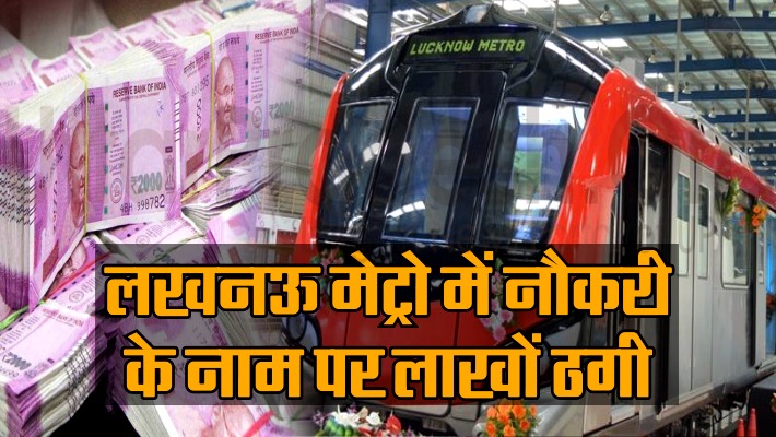 fraud on name of employing lucknow metro