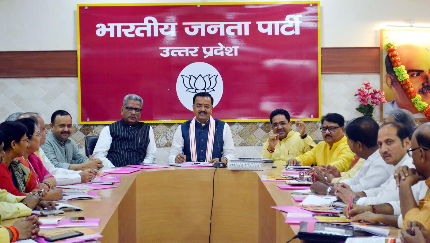 meeting in bjp state office lucknow