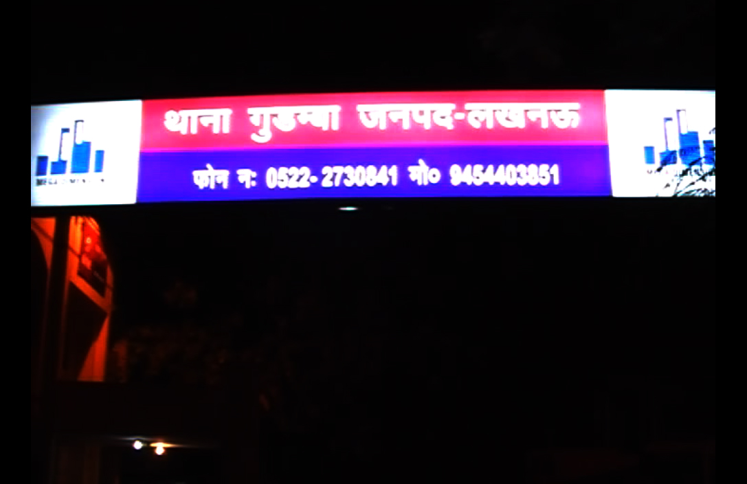 Lucknow Gumbamba police station