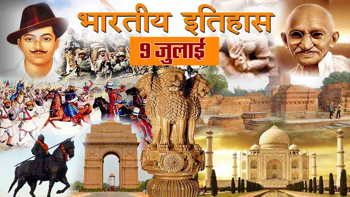 9 july historical events