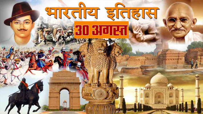 august 30 indian history