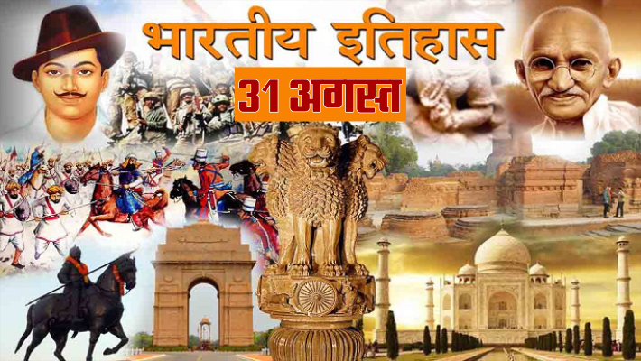 august 31 indian history