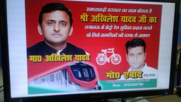 SP leaders arrest before Lucknow Metro inauguration