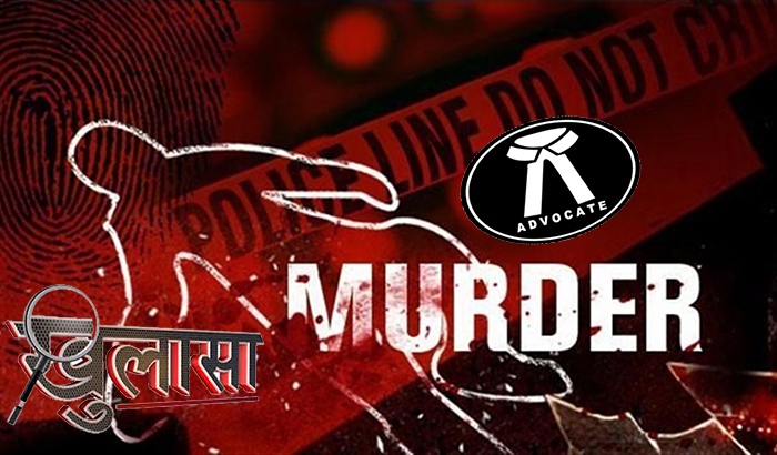 Police solve the case in 24 hours, Advocate killed in Acquaintance