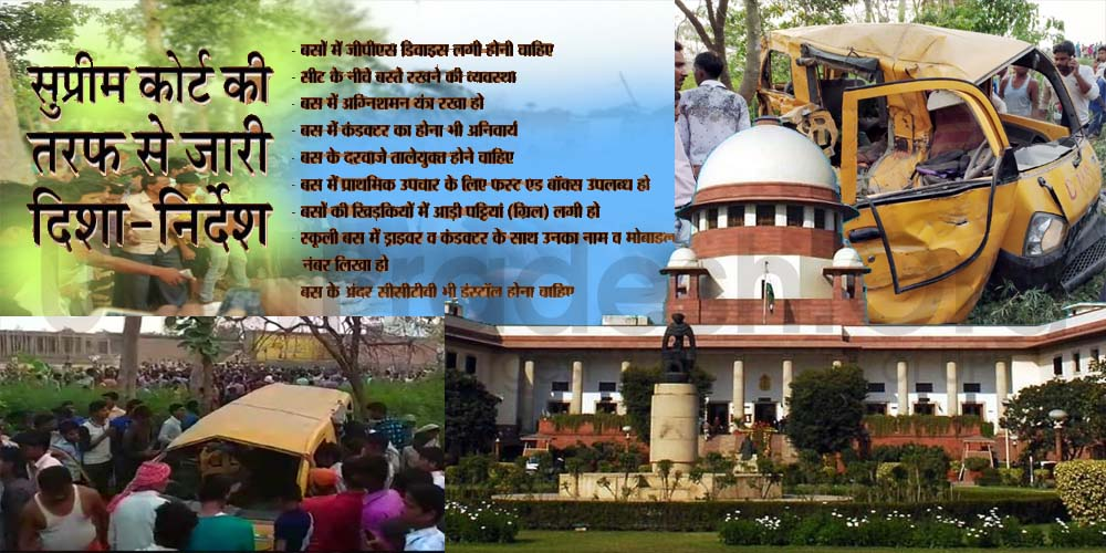 kushinagar accident: supreme court guidelines for school vehicle