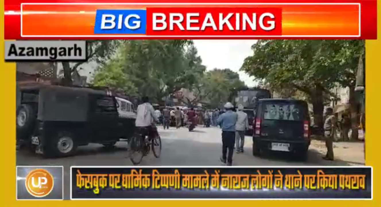Tension in Azamgarh: RSS running police stations
