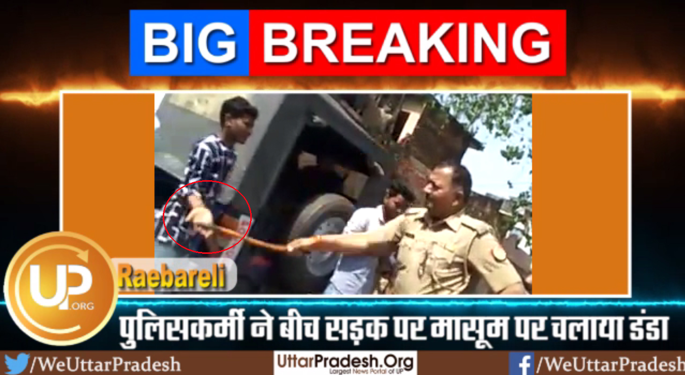 Raebareli: lalganj SHO brutally beaten to minor boys video goes viral