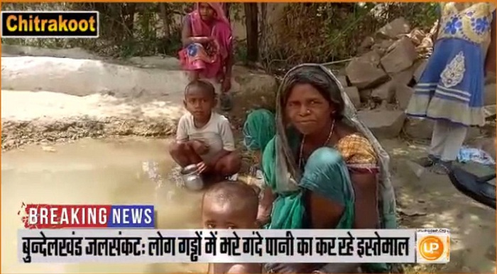bundelkhand-chitrakut drought-condition-is-becoming-worst