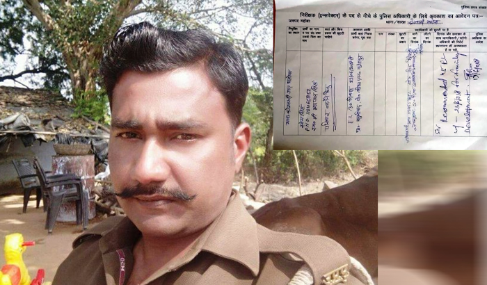 up police constable leave application going viral mahoba
