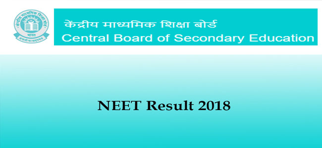 cbse-neet-2018-result-declared-today-check official website