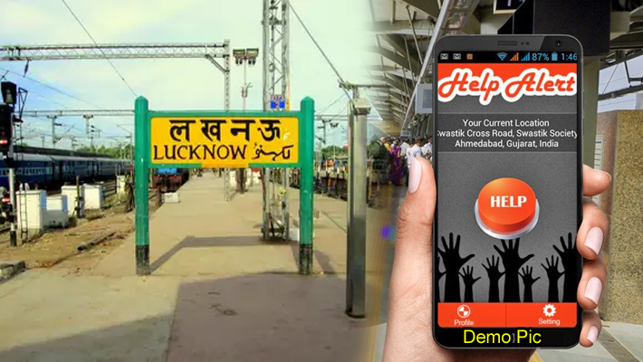 Railway APP for Passengers Security: RPF will appear live incident