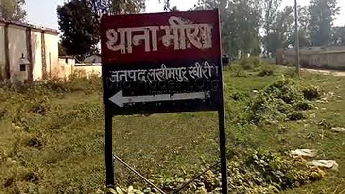 Bhira Police Station Lakhimpur Kheri Father Killed To Daughter