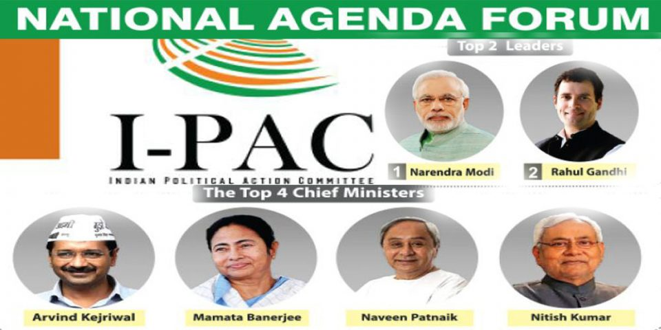 IPAC national agenda forum set pm modi and rahul became first choice