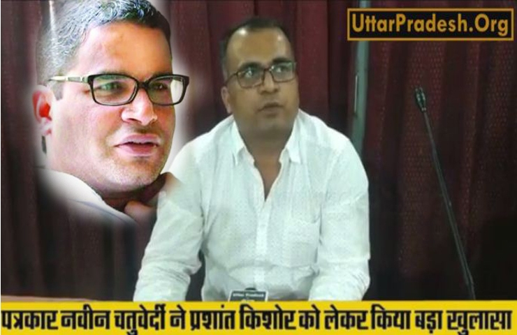 Journalist accused Prashant Kishor for major scandal