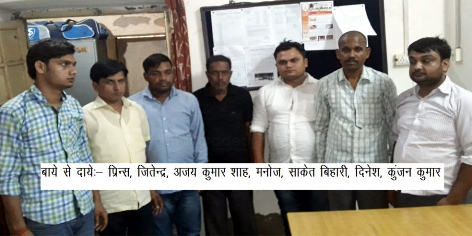 STF Busted Fake Job Racket in IRCTC Seven Members Arrested