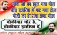 Allahabad: congress leader controversial poster on PM Modi