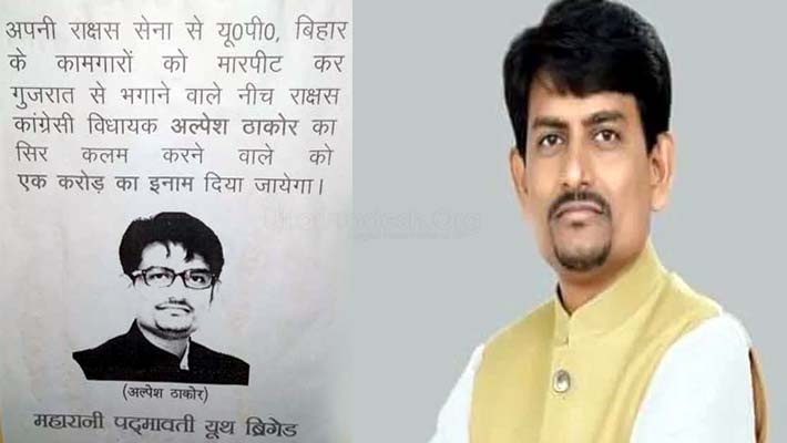 Padmavati Youth Brigade Announces Prize Money of Rs one crore for Behead Alpesh Thakor