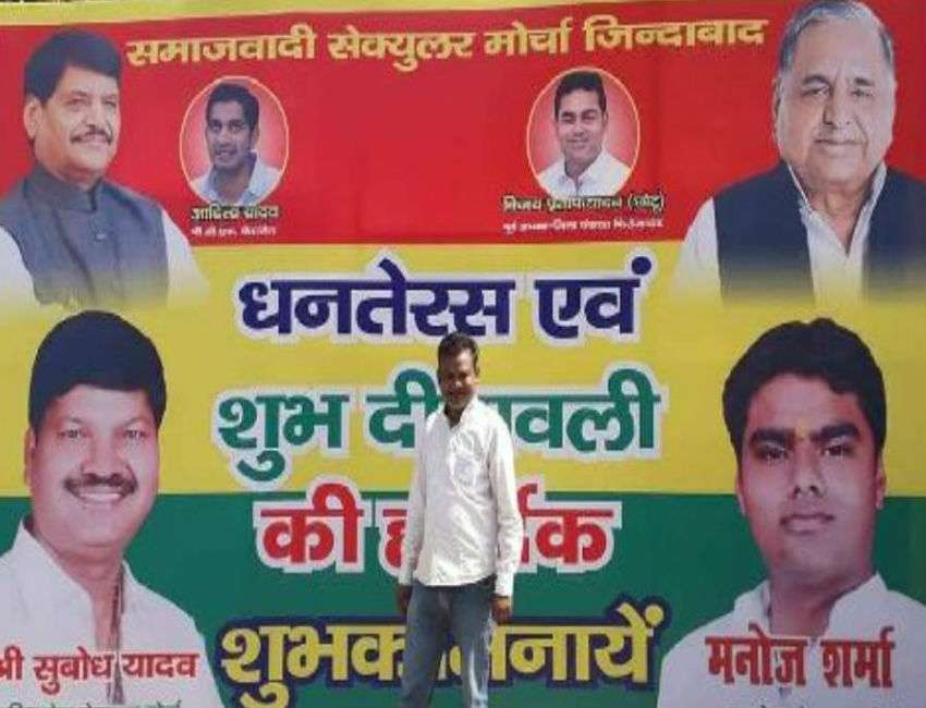 samajwadi party yuvjan sabha national secretary