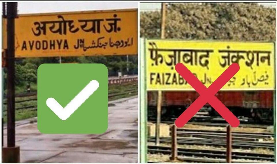 cm yogi adityanath announced name change of faizabad to ayodhya