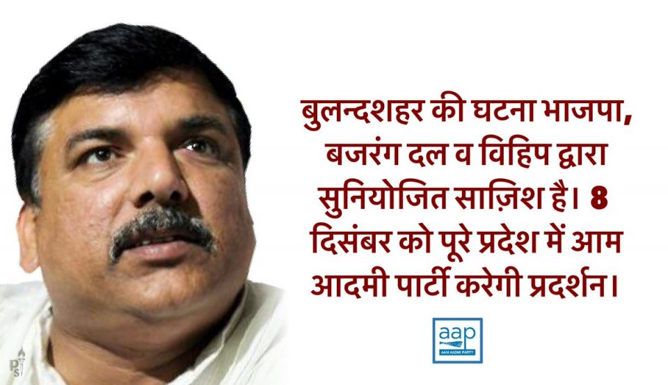 AAP Leader Sanjay Singh's press conference regarding Bulandshahr Case