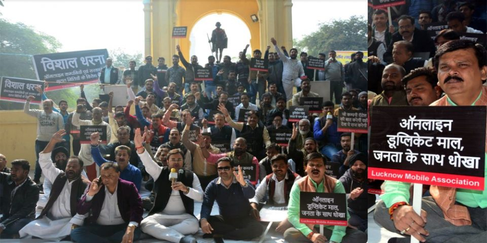 Lucknow Mobile Association Protest Against online Marketing Companies