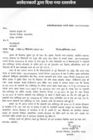 Letter to CM