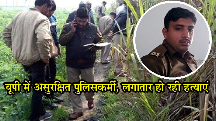UPP Constable Ankur Chaudhary Shot Dead Before Marriage in Meerut