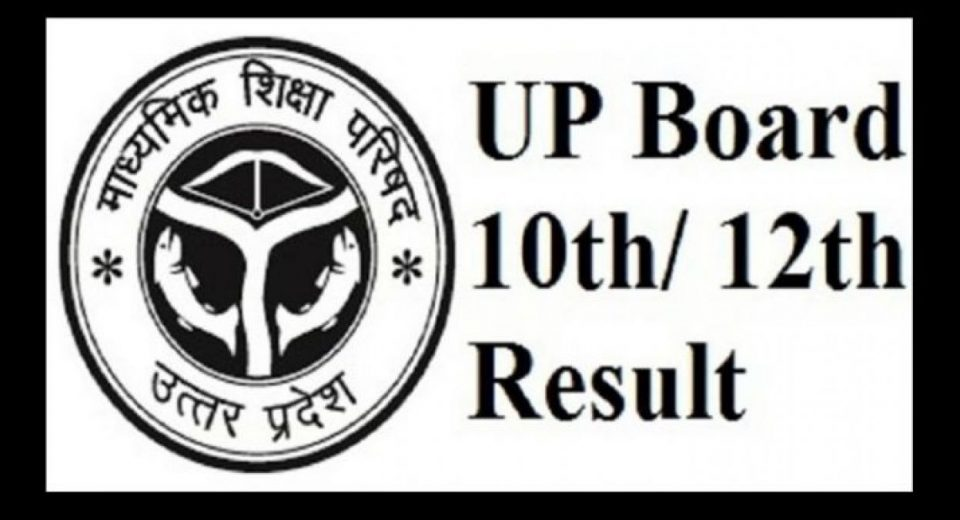 UP Board Result 2019: 10,12 results to Be Declared on Same Day Online