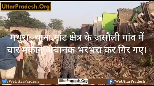 mathura-four-houses-suddenly-collapsed-in-jasauli-village-of-thana-mant-area