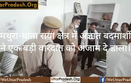 unknown-miscreants-carried-out-a-major-incident-in-mathura